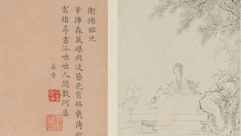 【馨香雅句】王羲之的老師竟是她