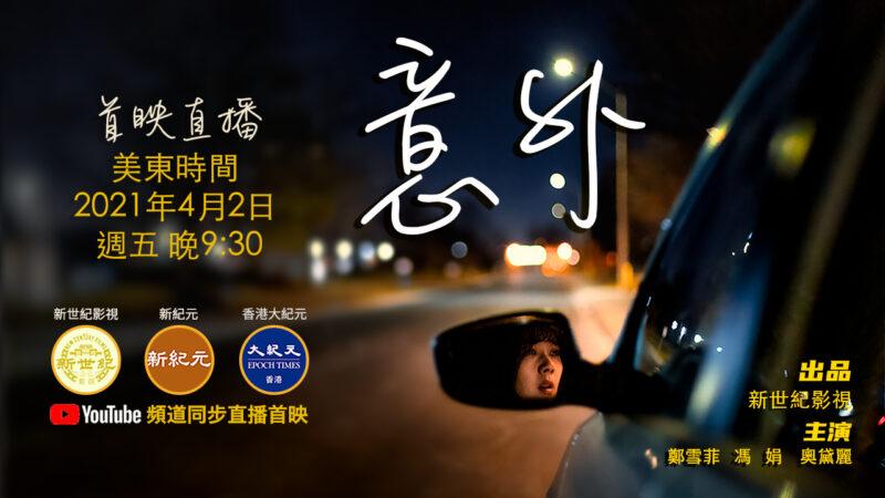 新世紀再出新片《意外》 4月2日網絡首映
