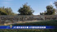 UCI宣布返校計劃 9月實現面對面教學