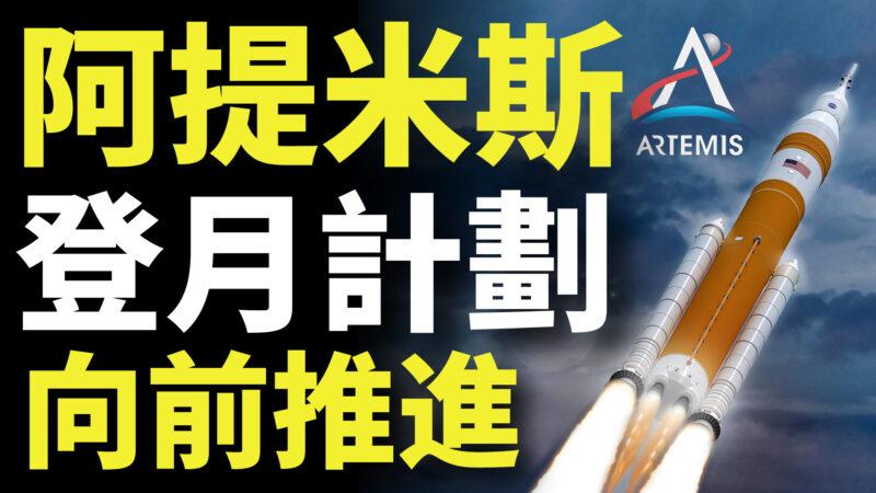 【馬克時空】美國阿提米斯登月計劃 向前推進