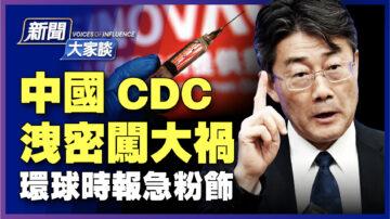 【新聞大家談】中國CDC洩密闖禍 環球時報急粉飾