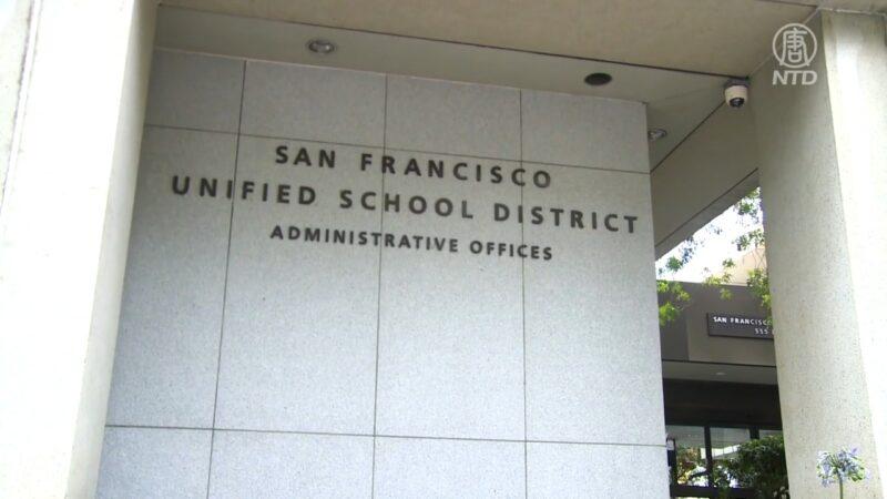 旧金山教育委员会 面临罢免等多起诉讼