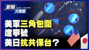 【新聞大家談】美軍三角包圍遼寧號 抗共保台?
