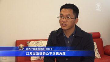 旅美維權律師:共產黨下的中國沒有法律