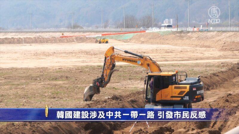 韓國建設涉及中共一帶一路 引發市民反感