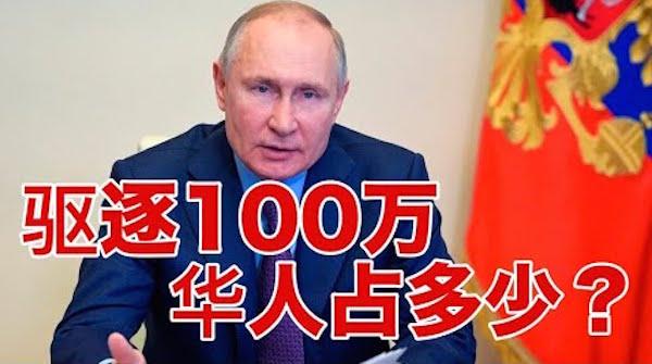 老黑:俄罗斯马上要驱逐中国人!