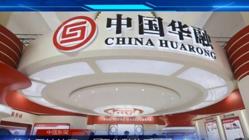 美媒:中共國企成違約最大來源 未來會更多