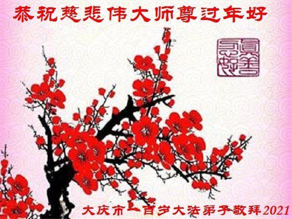 Thiệp chúc mừng của một học viên Đại Pháp 100 tuổi sống ở thành phố Đại Khánh vào năm 2021. (Minh Huệ Net)