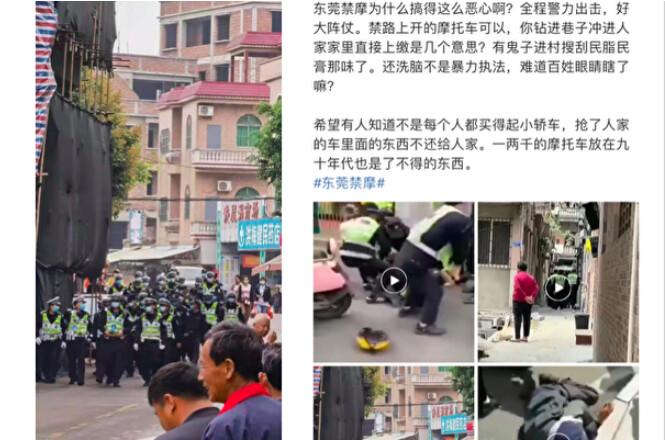 清竹:是執法還是赤匪在搶劫?