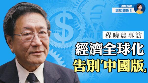 【预告】专访程晓农:经济全球化告别中国版(6)