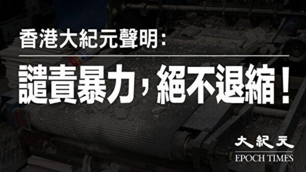 香港大纪元声明:谴责暴力 绝不退缩