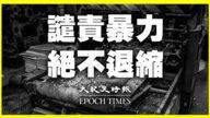 【重播】印刷廠遇襲 大紀元華府召開記者會