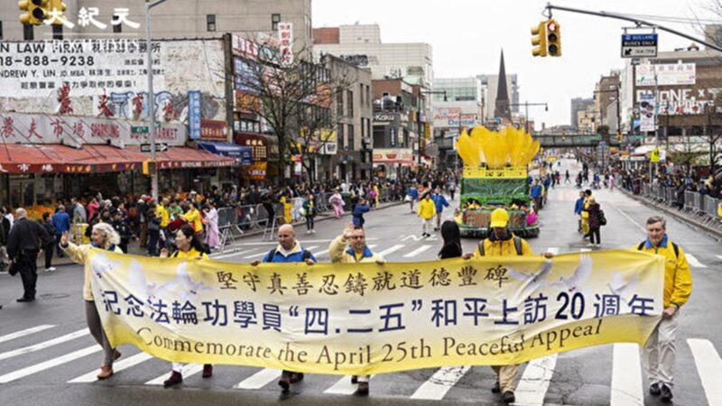 """纪念法轮功""""四二五""""和平上访22周年 4/18法拉盛游行集会"""