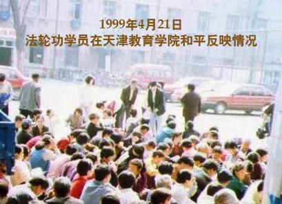 北京万人上访幕后 天津事件真相(2)