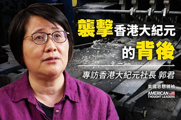 陳思敏:郭君談香港大紀元遇襲內幕傳遞何信息