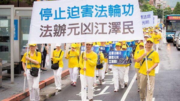 4.25上訪22週年 全球386萬人促法辦江澤民