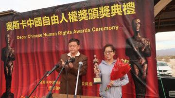 第8屆奧斯卡人權獎 多位獲獎者盼中共倒台