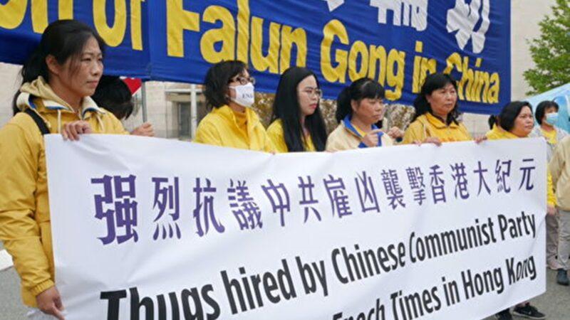 美自由之家記錄香港大紀元和法輪功受襲
