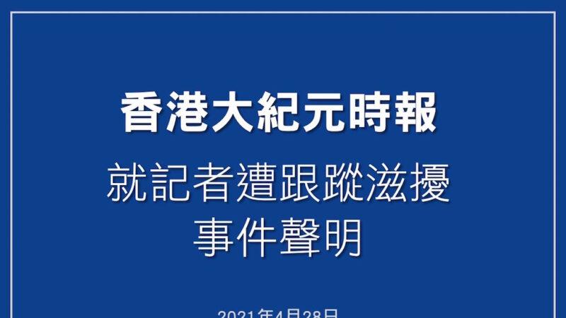 香港大纪元就记者遭跟踪滋扰事件声明