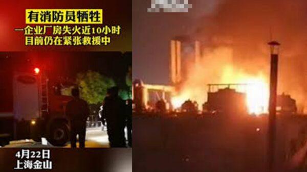 上海一厂房大火 燃烧10余小时 8人遇难(视频)