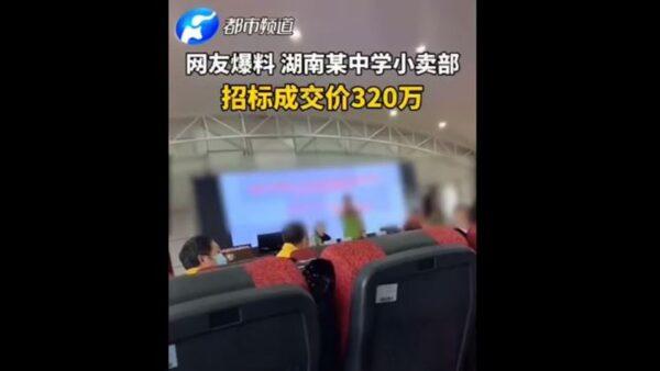 湖南中学小卖部招标 卖出320万天价(视频)
