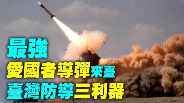 【探索時分】愛國者導彈來台 台灣防導三利器