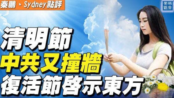 【秦鵬直播】清明節 中共又撞牆 復活節啟示東方