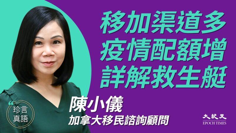 【珍言真語】陳小儀:國安法引爆港人移民潮