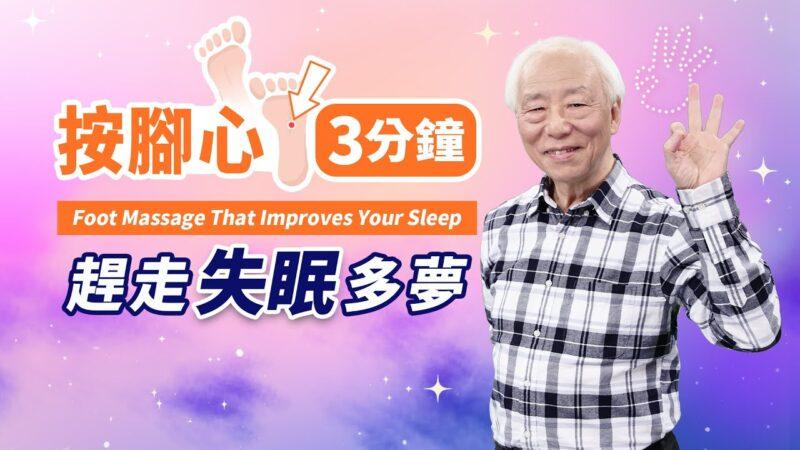 【胡乃文】按脚心+1杯茶,快速熟睡,醒来超清爽