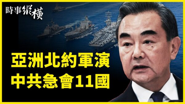 【時事縱橫】亞洲北約軍演 中共急會十一國