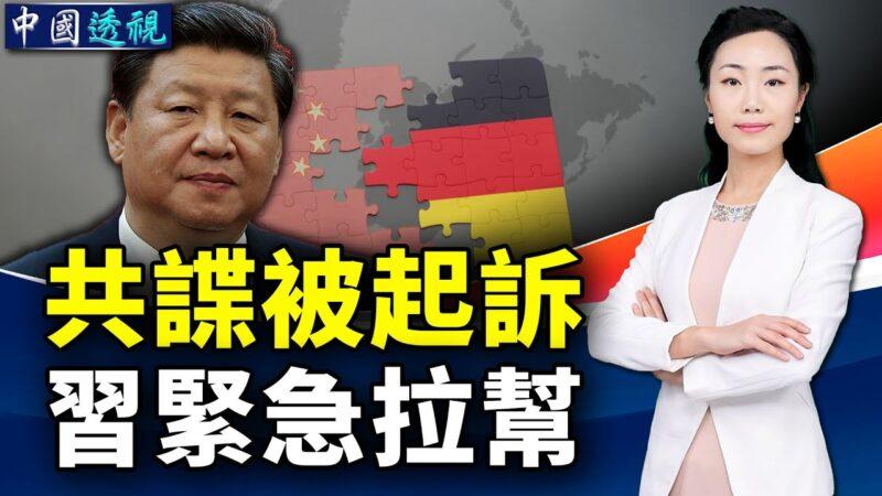【中國透視】共諜被起訴!習近平緊急拉幫