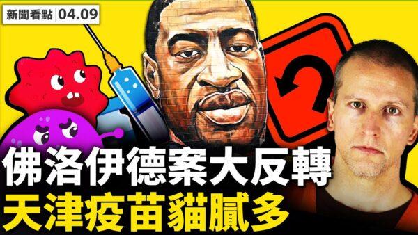 【新闻看点】弗洛伊德案反转?台湾朝野誓死抗共