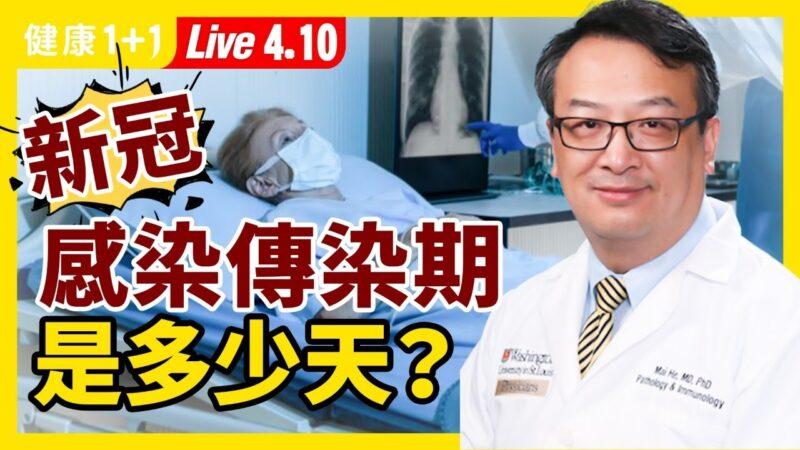 【重播】新冠感染傳染期是多少天?