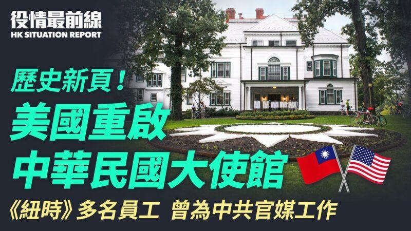 【役情最前线】中共公安部强推手机App 全民遭监视监听