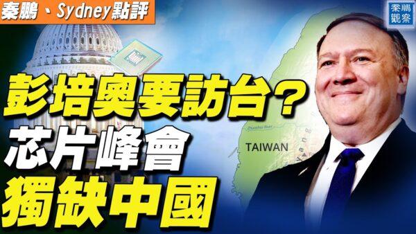 【秦鵬直播】蓬佩奧訪台?芯片峰會獨缺中國