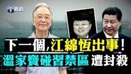 【拍案驚奇】美3艦圍遼寧號 溫家寶碰禁區遭封?
