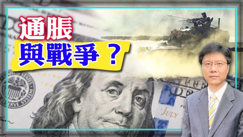 【杰森视角】切身感受通胀 两股力量推高资产价格