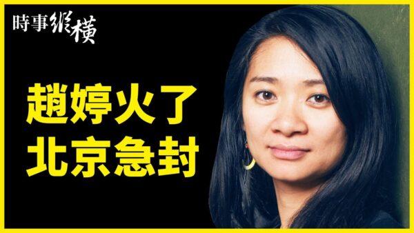 【時事縱橫】趙婷火了北京急封 國產電視成監控器
