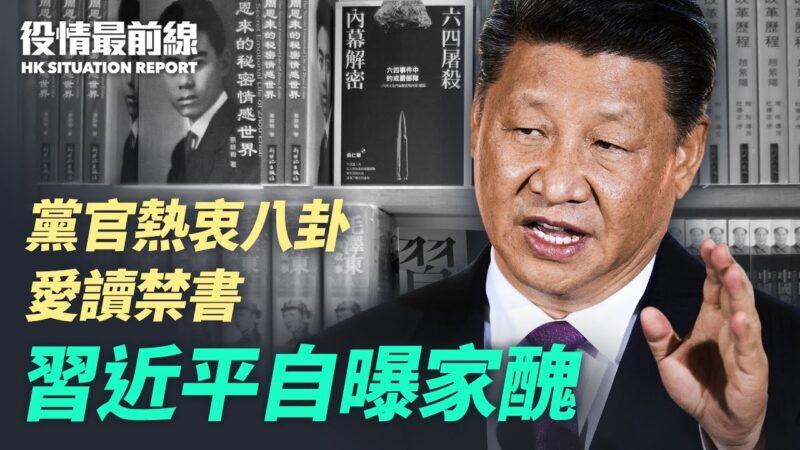 【役情最前线】习近平自曝 党官热衷八卦及禁书