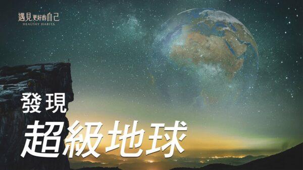 超级地球的故事:科学家发现一颗蓝宝石行星!