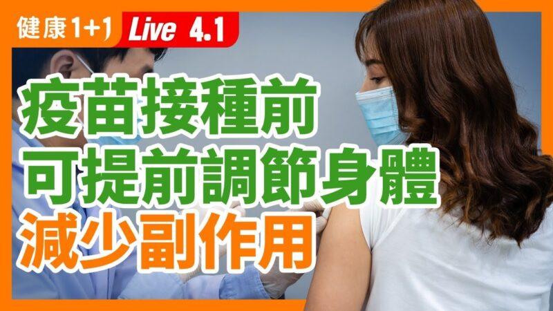 【重播】接種疫苗前 教你調養身體 避免副作用