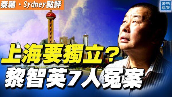 【秦鵬直播】上海要獨立?網民憤怒