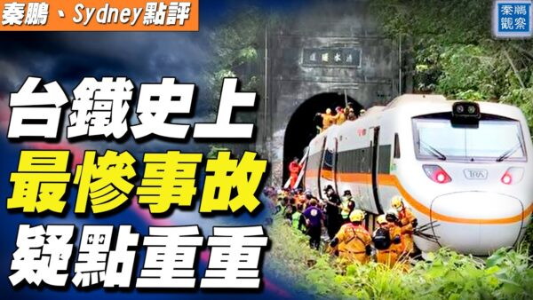 【秦鵬直播】台灣最大交通事故 媒體曝有3大疑點