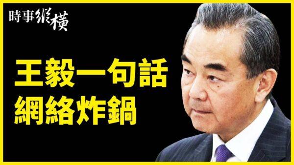 【時事縱橫】武漢陵園擠爆 王毅一句話網絡炸鍋
