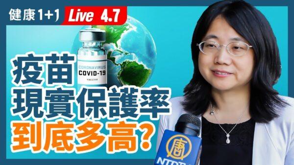 【重播】新冠疫苗现实保护率 到底有多高?