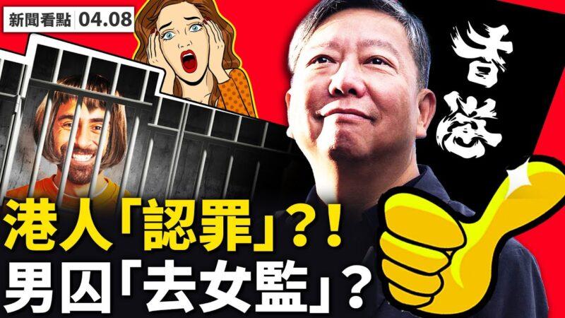 【新闻看点】李宇轩聆讯三疑点 美国加州男囚送女监