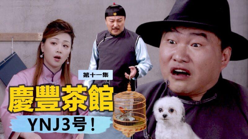 【庆丰茶馆】一个协警,10多位高官,割韭菜的新领域