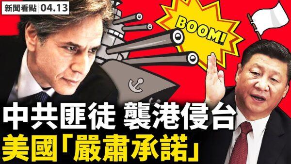 """【新闻看点】中共匪徒袭港侵台 美国""""严肃承诺"""""""