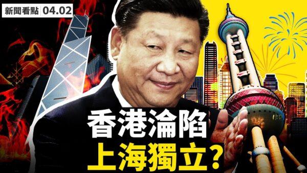 【新聞看點】香港黑暗的一天 中共打造全景監獄