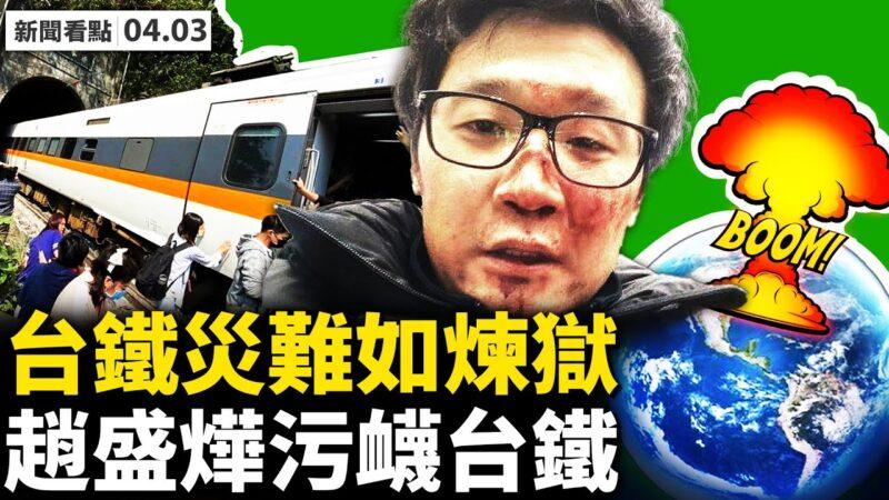 【新聞看點】台鐵肇因查明 中共吹捧網紅現形變網黃